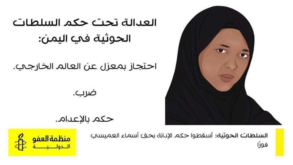 قصة أسماء العميسي.. أول يمنية يعاقبها الحوثيون بتهمة سياسية