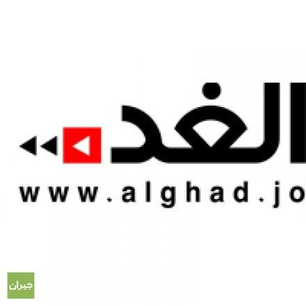 نتيجة بحث الصور عن الغد الأردني